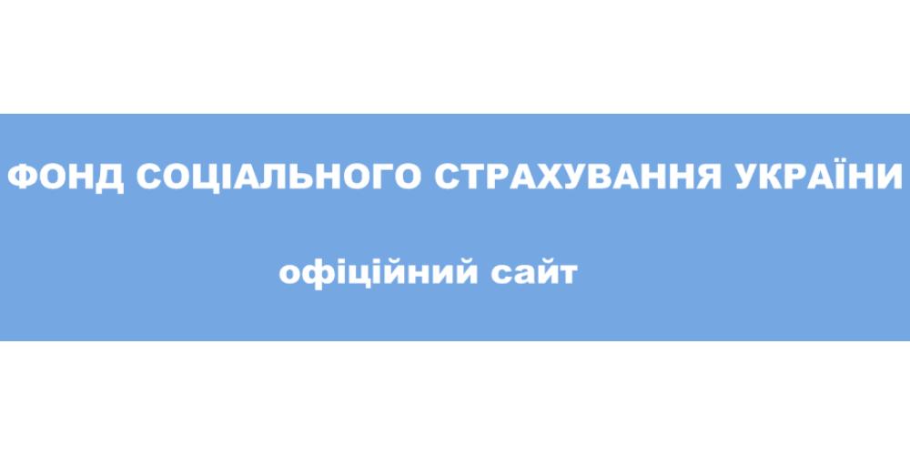 БАНЕР ФСС