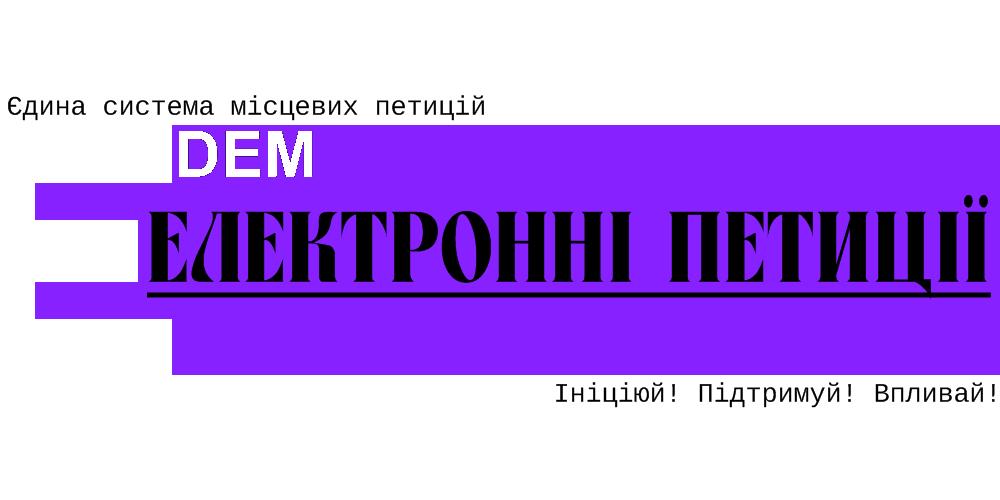 банер електронні петиції