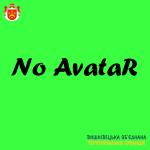 не аватар 2 зеленко