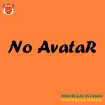 не аватар 2 оранж