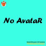 не аватар 2 ультрамарин