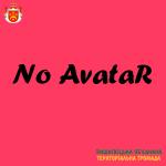 не аватар 2 черво