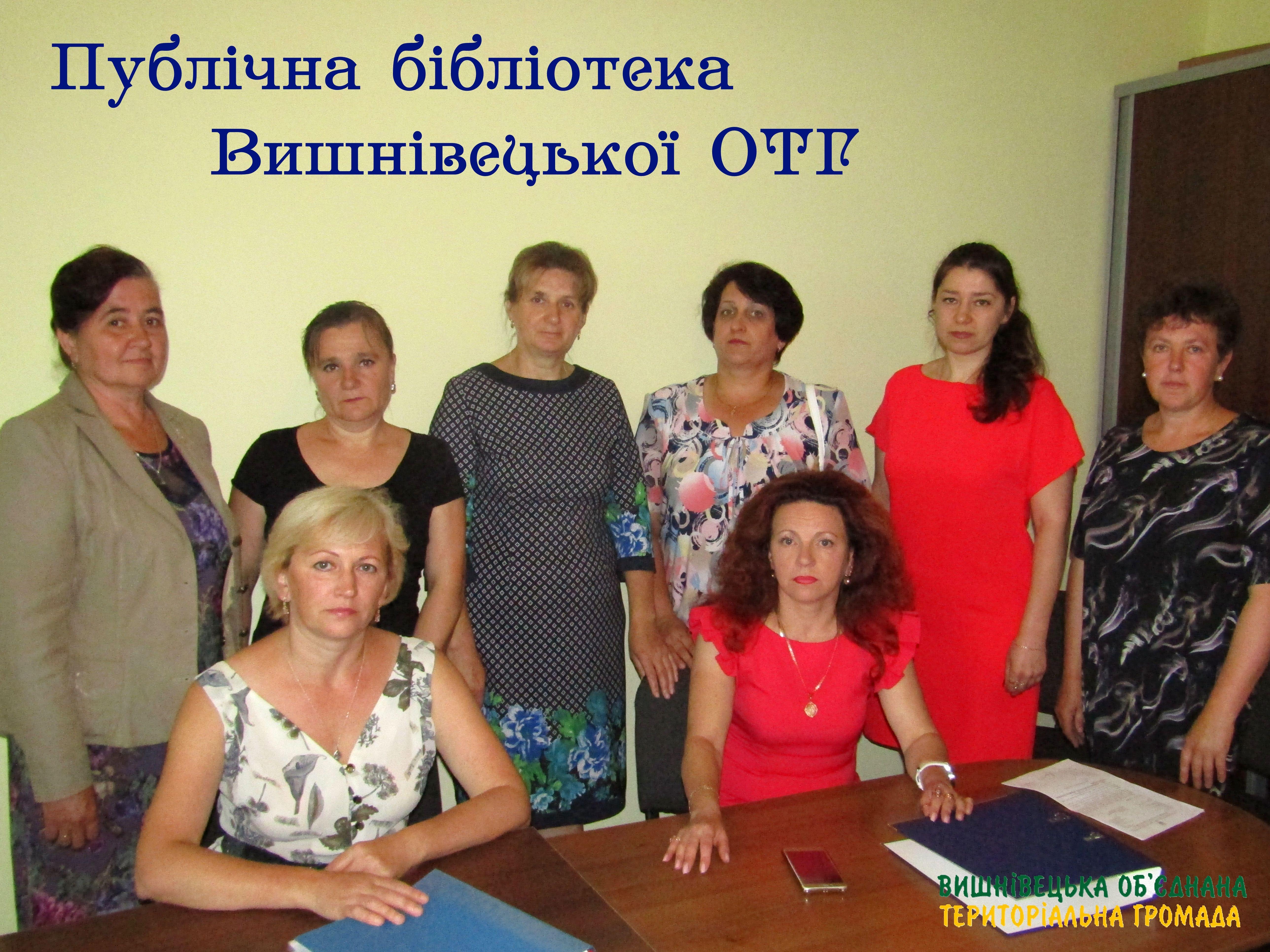 публічна-бібліотека-Вишн-ОТГ-3