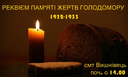 Реквієм пам'яті жертв голодомору