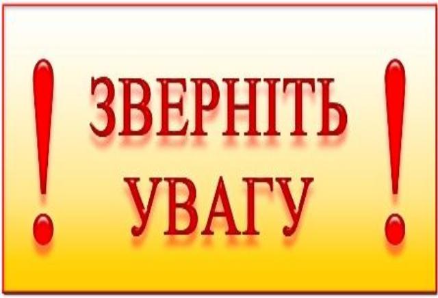 Приєднання до Вишнівецької ОТГ