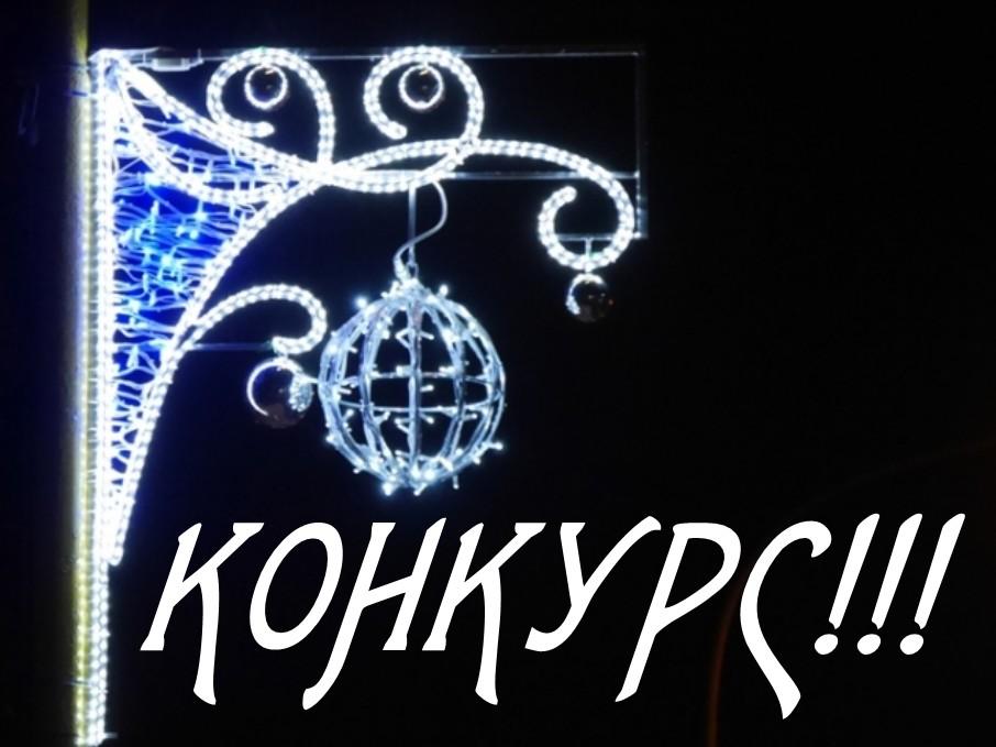 Конкурс новорічно-різдвяних ілюмінацій: переможець – Марія Стецюк!