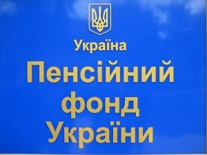 pensionnii-fond-ukraini