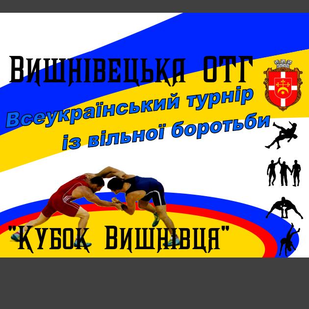 Урочисте відкриття турніру з вільної боротьби у Вишнівці