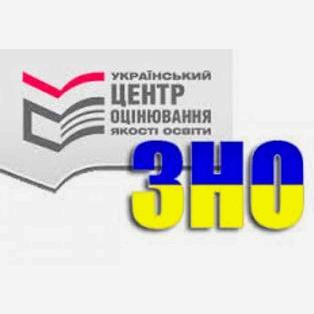 Стартувала реєстрація осіб для участі в ЗНО-2018