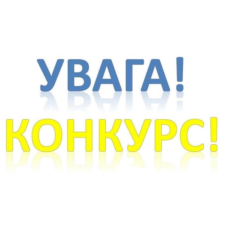 """Конкурс до 4-ї Школи громадянської участі """"Агенти змін"""" для учнів 8-10 класів з усієї України"""