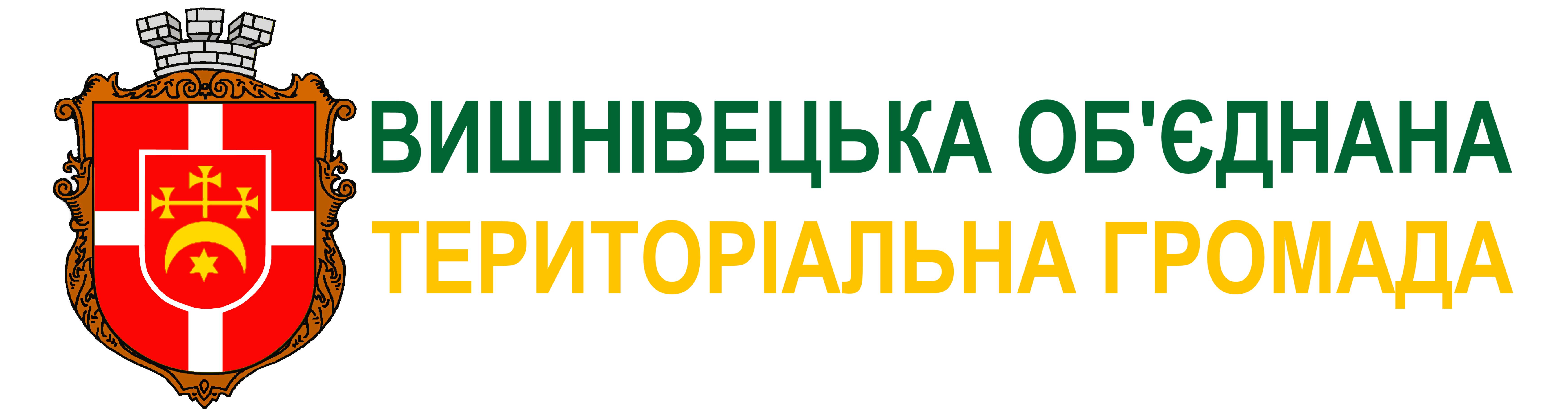 логотип 1 ВИШН ОТГ