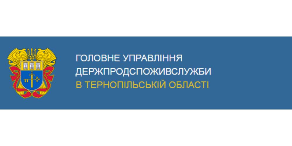 банер Держспоживслужба - терноп