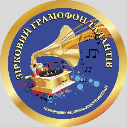 Міжнародний фестиваль-конкурс «ЗІРКОВИЙ ГРАМОФОН ТАЛАНТІВ 2018»
