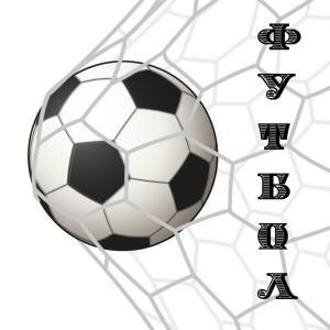 логотип футбол