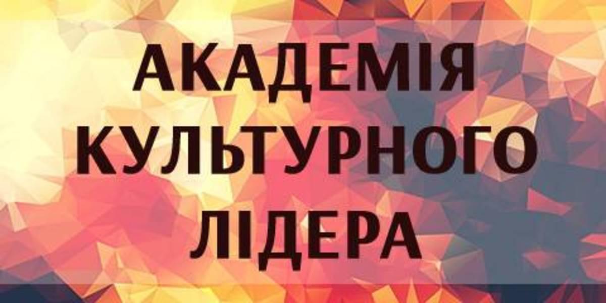 Триває конкурс на участь у навчальній програмі «Академія культурного лідера» для представників ОТГ та малих міст