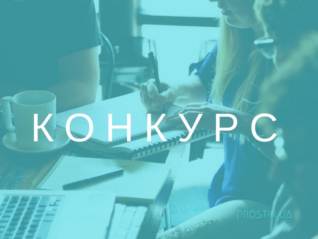 """Прийом заявок на проект """"Молоді лідери Європи – обмін досвідом, побудова діалогу – Ukraine Calling"""""""