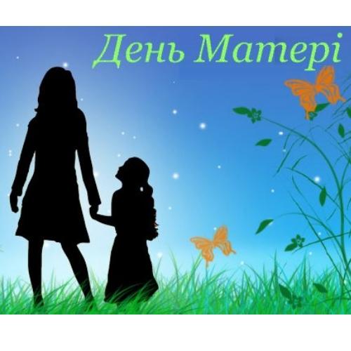Свято матері – свято любові в Старовишнівецькому дитячому садку «Ластівка»