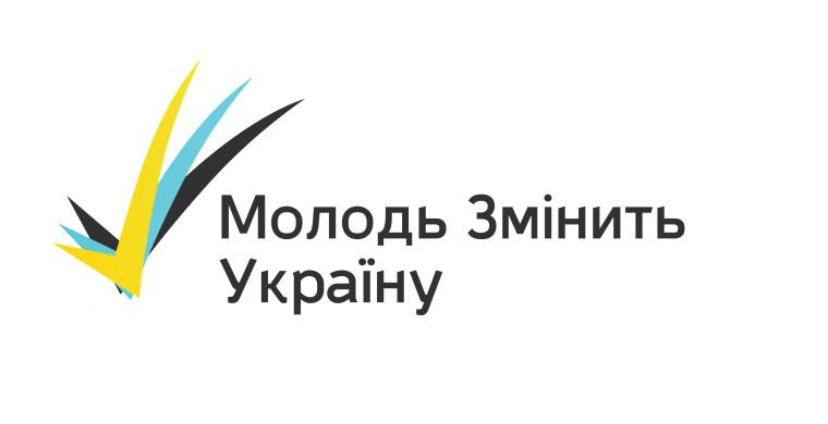 """До 25 травня триває набір учасників на програму """"Молодь змінить Україну"""""""