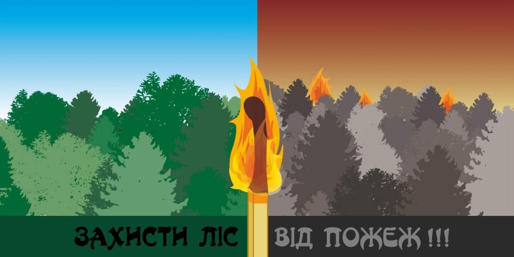 Zacshita_lesa_ot_pozharov-3