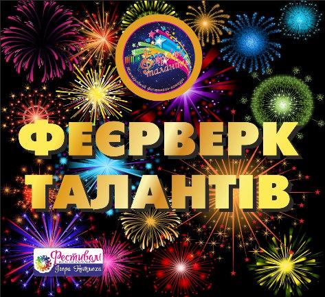 Міжнародний фестиваль-конкурс «ФЕЄРВЕРК ТАЛАНТІВ 2018»