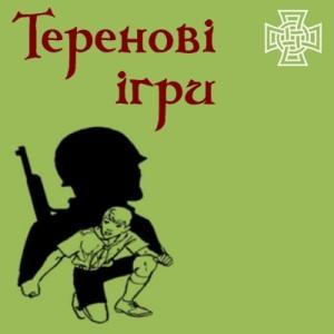 теренові ігри логотип