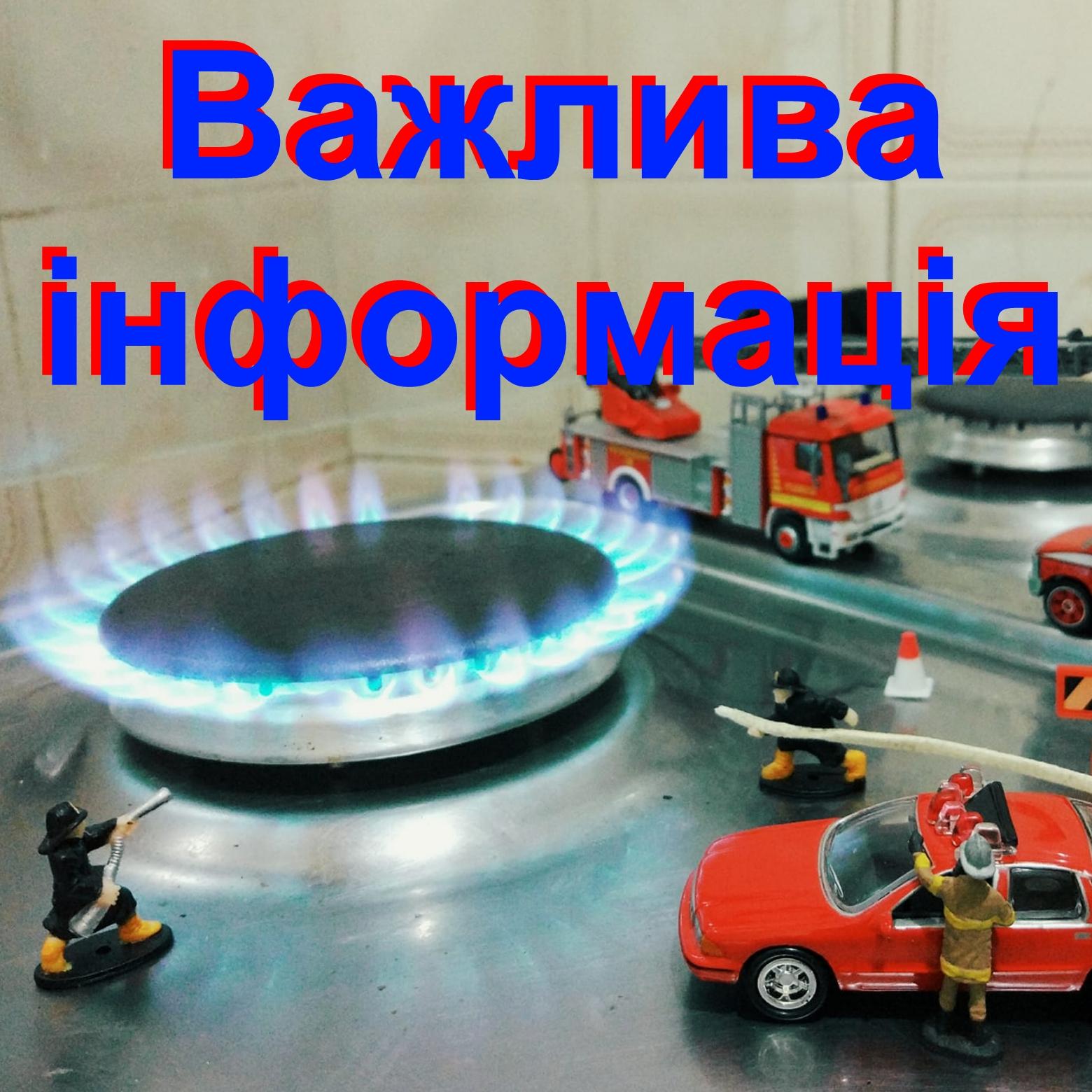 Збаразьке відділення УЕГГ наголошує: будьте обачні з газовими приладами!