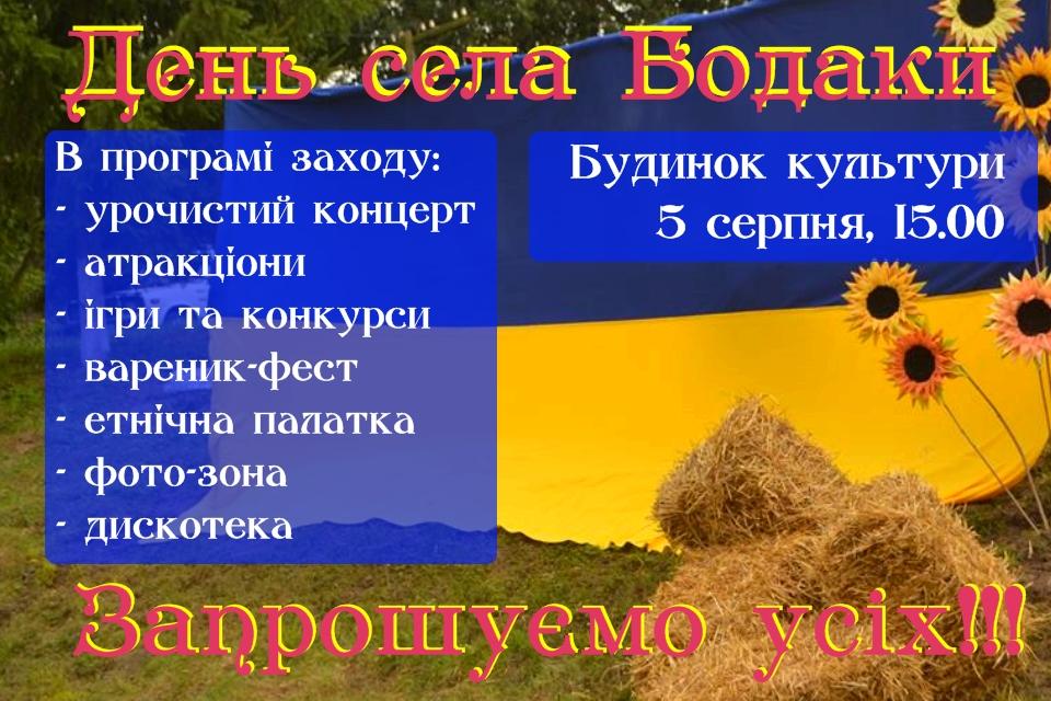 день села бодаки 2