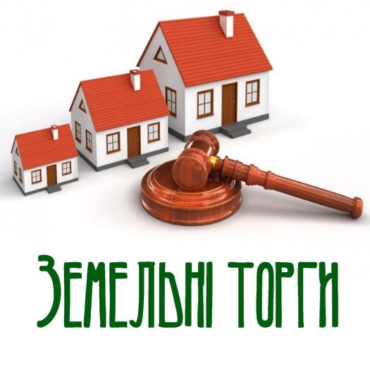 ПП «ФІРМА «СОМГІЗ» ІНФОРМУЄ: перелік документів на участь у аукціоні