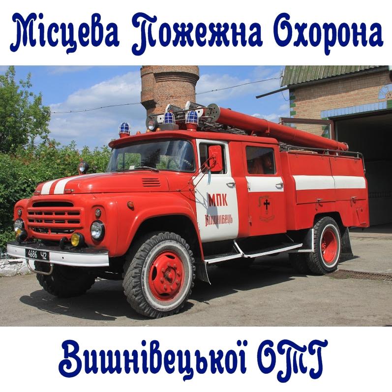 Вишнівецьку пожежну охорону відвідали учні Котюжинської школи /фото/