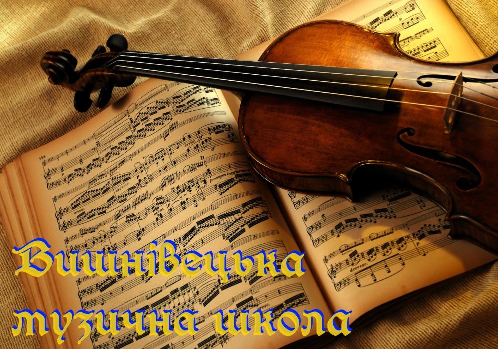 музична школа
