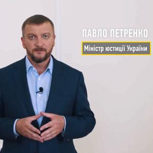 міністр юстиції п петренко лог