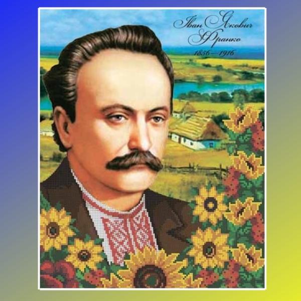Іван Франко: Смішний поет, що хтів би, окрім зла, В тім світі правди й розуму глядіти.