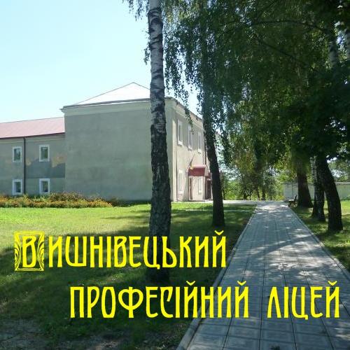 У Вишнівецькому професійному ліцеї відзначили день народження Івана Пулюя