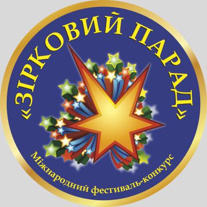 Міжнародний фестиваль-конкурс «ЗІРКОВИЙ ПАРАД 2018»