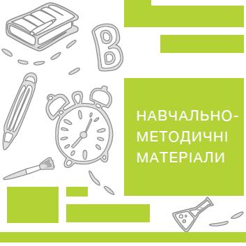 """Посібник """"Нова українська школа: поради для вчителя"""""""