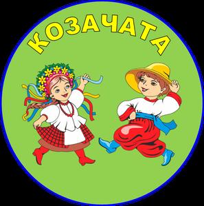 Посвята учнів 5 класу Бодаківської ЗОШ у козачата