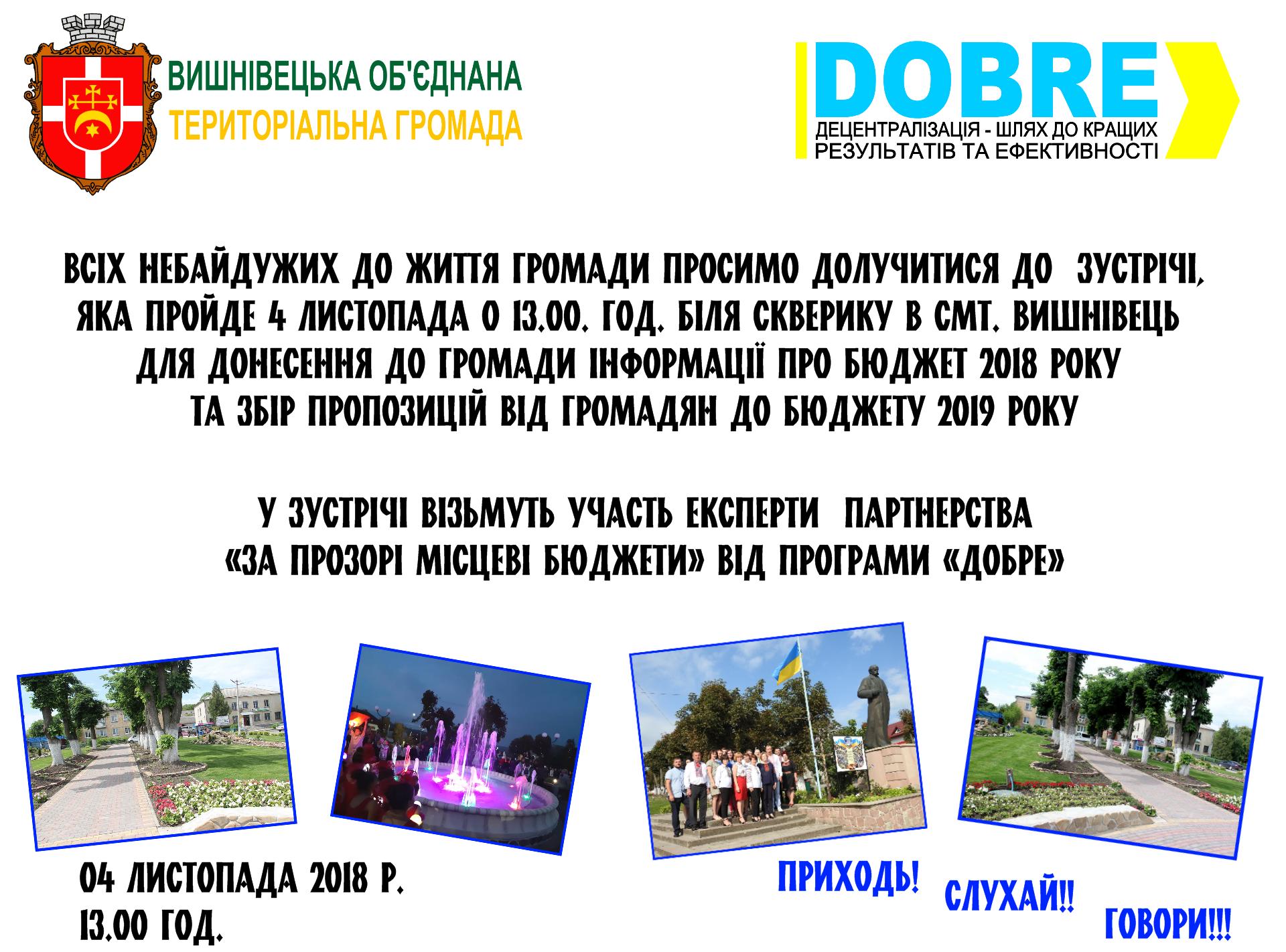 лідери ДОБРЕ (2)34