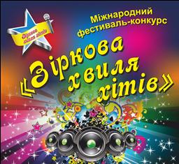 Міжнародний фестиваль-конкурс «ЗІРКОВА ХВИЛЯ ХІТІВ 2018»