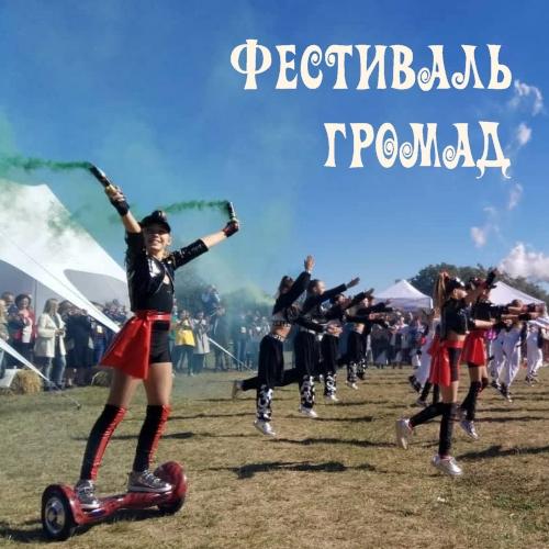 Вишнівецька громада показала клас на Фестивалі громад у смт Заводське