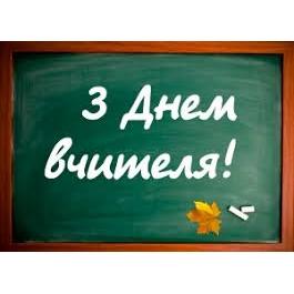 Вітаємо вчителів Вишнівецької ОТГ з професійним святом!