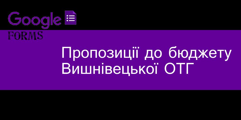 банер-ГУГЛ-ФОРМА