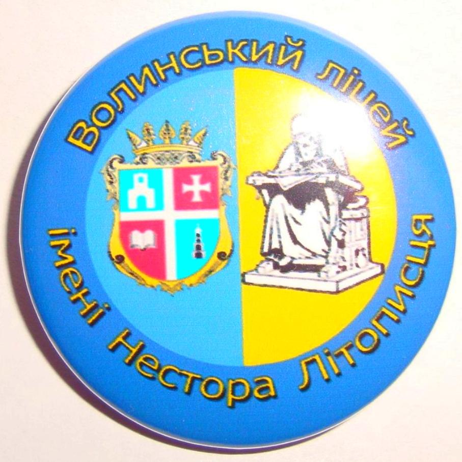 Делегація Вишнівецької громади завітала на День народження Волинського ліцею ім. Нестора Літописця