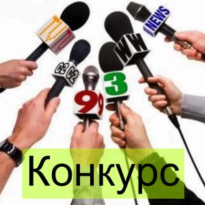 конкурс журналіст лог