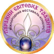 Міжнародний фестиваль-конкурс «Перлини Світових Талантів 2019»