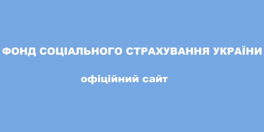 банер фонд-соц-страх-Укр