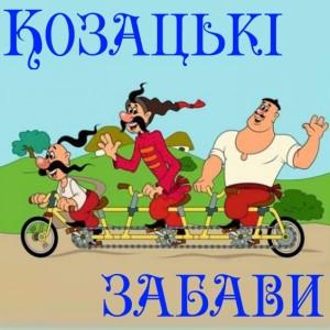 козацькі забави лог