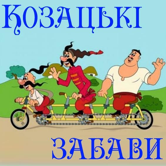 """Спортивне свято """"Козацькі забави"""" у Вишнівецькому професійному ліцеї"""