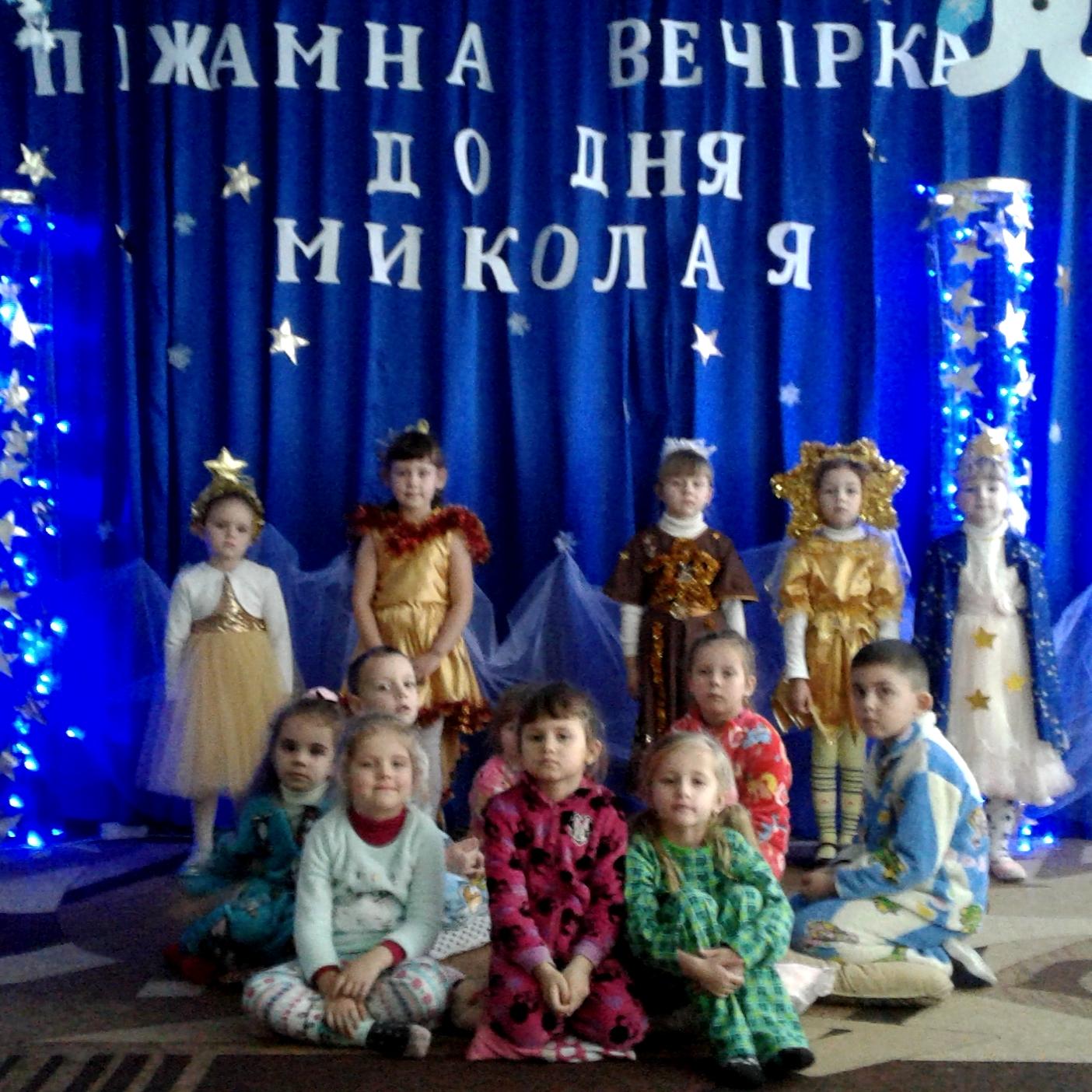 «Піжамна вечірка до дня святого Миколая» в Старовишнівецькому ЗДО «Ластівка