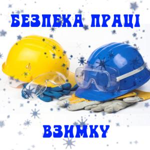 безпека праці взимку лог