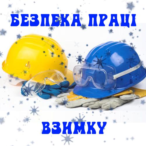 Інформує ФСС: Безпека праці взимку на відкритому повітрі